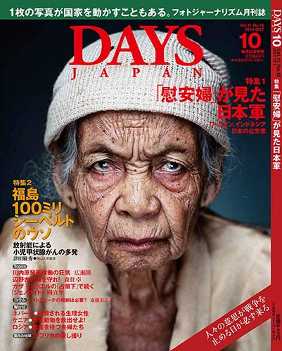 Days Japan Cover